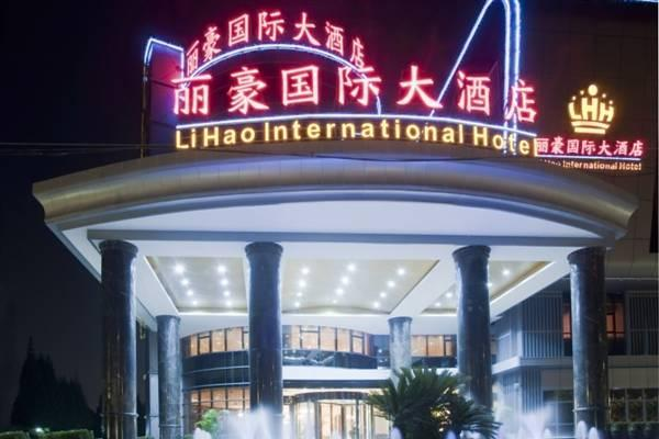 фото отеля Lihao International Hotel изображение №9