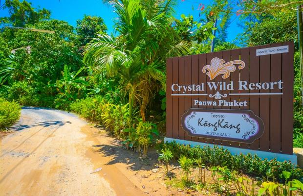 фотографии отеля Crystal Wild Resort Panwa Phuket изображение №11