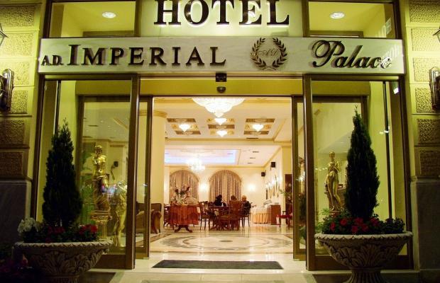фото отеля a.d. Imperial Palace Thessaloniki Center изображение №5