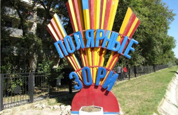 фото отеля Полярные зори (Polyarnye zori) изображение №13