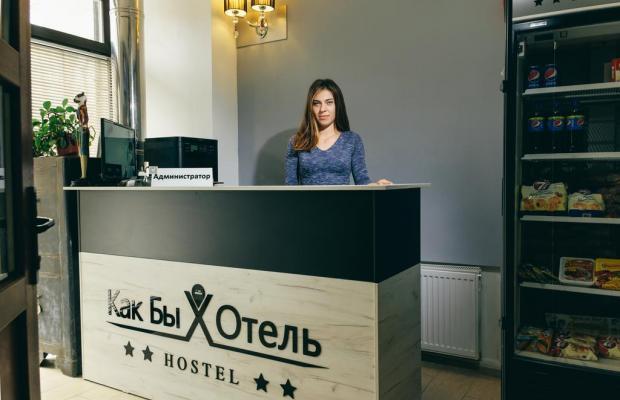 фотографии отеля Хостел Как Бы Отель (Hostel