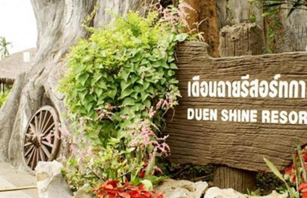 фотографии отеля Duenshine Resort изображение №15