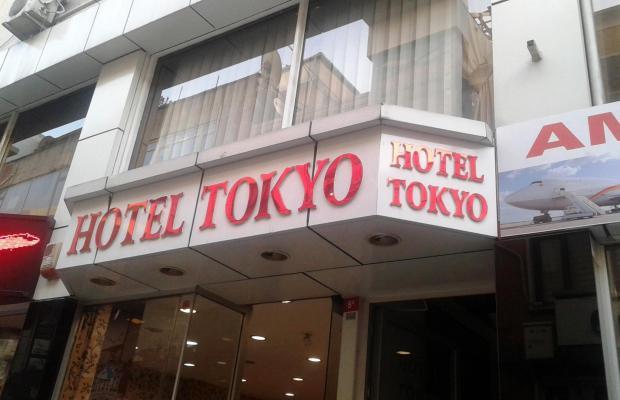 фото отеля Tokyo Hotel изображение №1