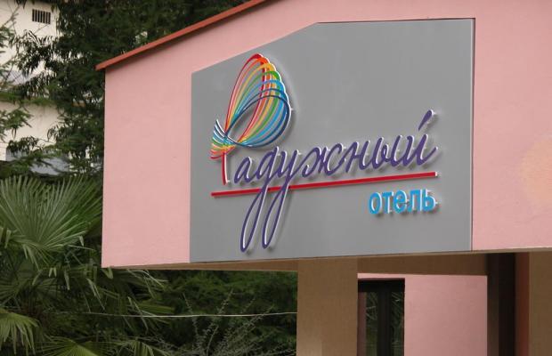 фото Отель Радужный (Otel' Raduzhnyj) изображение №26