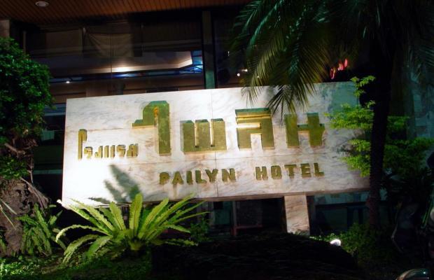 фотографии отеля Pailyn Phitsanulok изображение №7