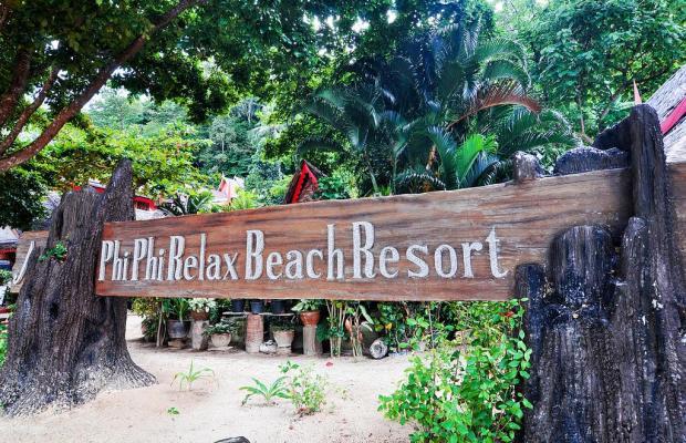 фотографии отеля Phi Phi Relax Resort изображение №19