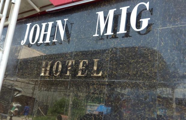 фото John Mig Hotel изображение №10