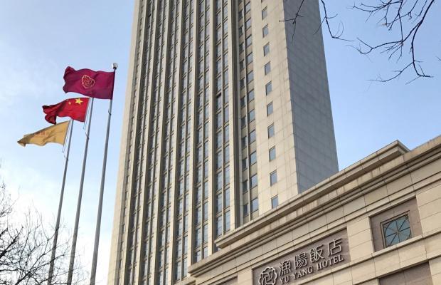 фото отеля Yuyang Hotel Beijing изображение №13