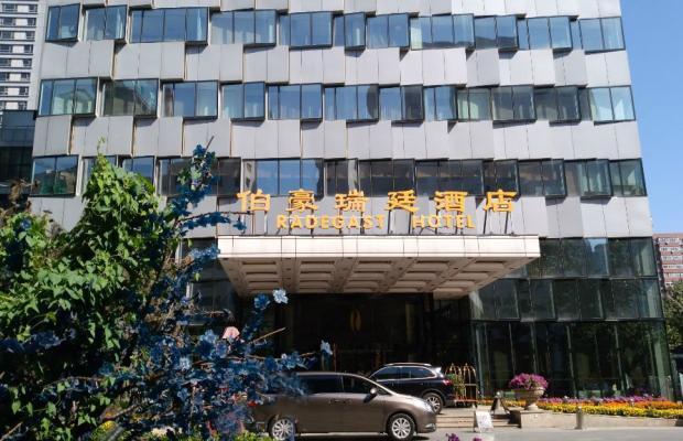 фото отеля Radegast Hotel CBD Beijing изображение №1